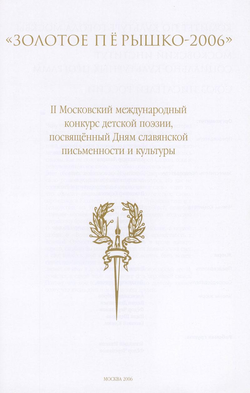 Поэтический конкурс золотое перо